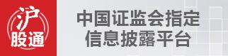 沪股通信息披露平台